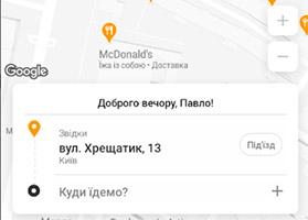 Приложение такси в Киеве